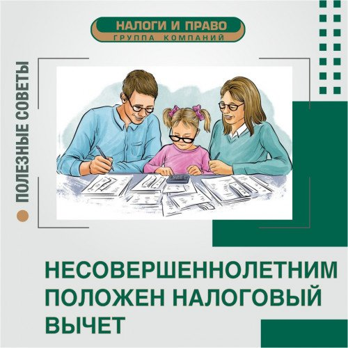 При продаже «общего» имущества, налоговый вычет положен и несовершеннолетним