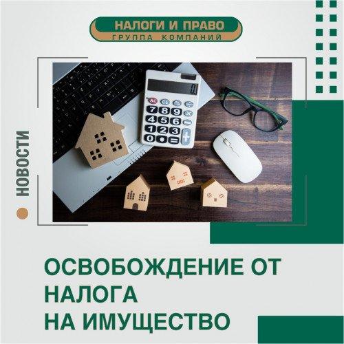 Как получить освобождение от налога на имущество физлиц