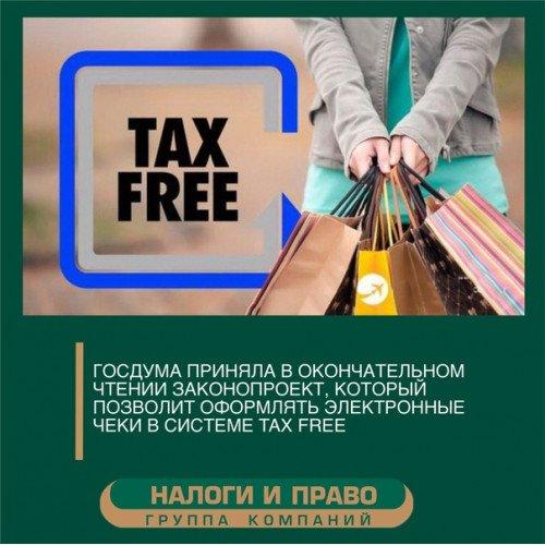 Госдума приняла<br>в окончательном чтении<br>законопроект, который позволит<br>оформлять электронные чеки<br>в системе tax free.