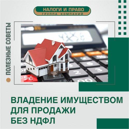 Сколько времени нужно владеть недвижимым имуществом, чтобы при продаже не уплачивать НДФЛ