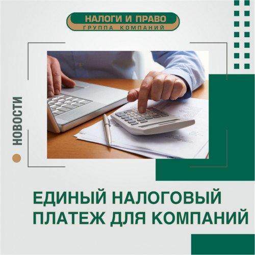Единый налоговый платеж для компаний и предпринимателей