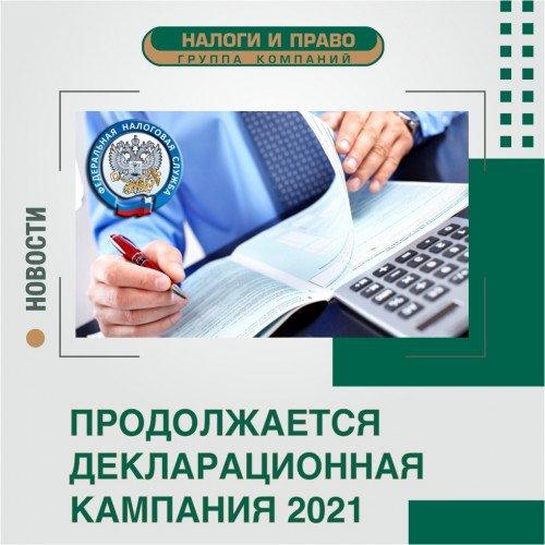 Продолжается декларационная кампания 2021 года