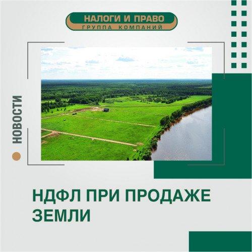 Объединив два земельных участка в один, при продаже возникает НДФЛ