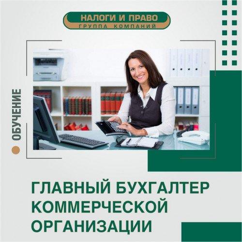 Набор на курс на сентябрь Главный бухгалтер коммерческой организации