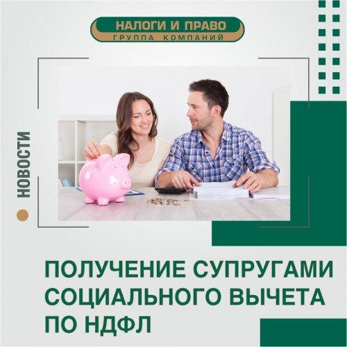 Получения супругами социального вычета по НДФЛ