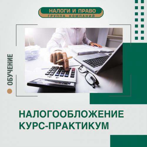 Курс – практикум «Налогообложение