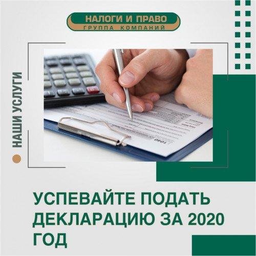 ❗Успевайте подать Декларацию за 2020 год!