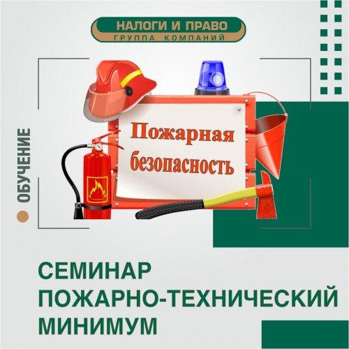 Пожарно-технический минимум для руководителей и ответственных за пожарную безопасность