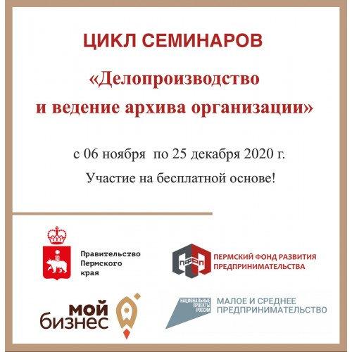 Цикл семинаров «Делопроизводство и ведение архива организации»