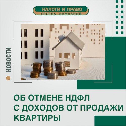 Предложено отменить НДФЛ с доходов от продажи квартиры