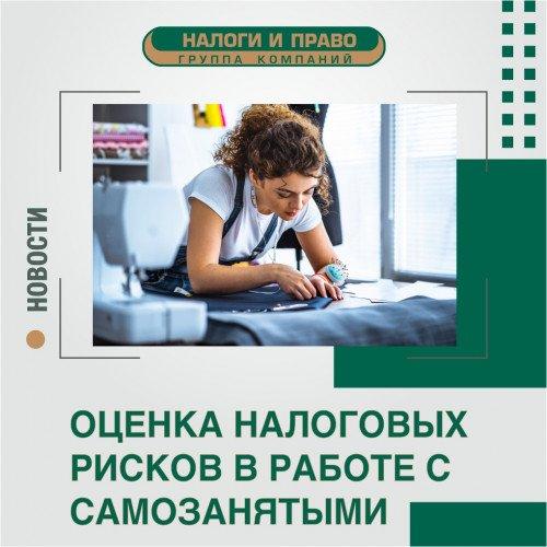 Оценка налоговых рисков, привлечение к выполнению работ «самозанятых»