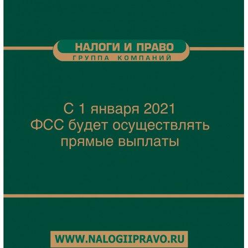 С 1 января 2021 ФСС будет осуществлять прямые выплаты