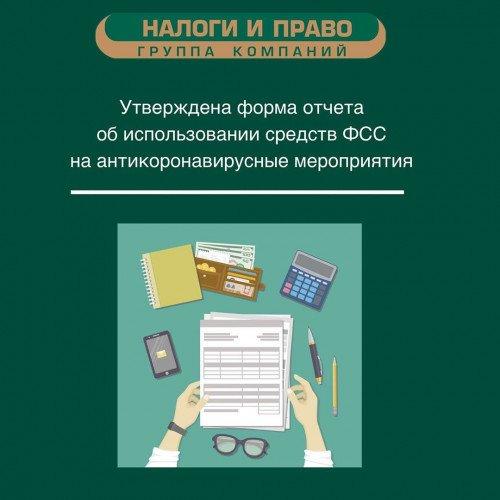 Утверждена форма отчета об использовании средств ФСС на антикоронавирусные мероприятия