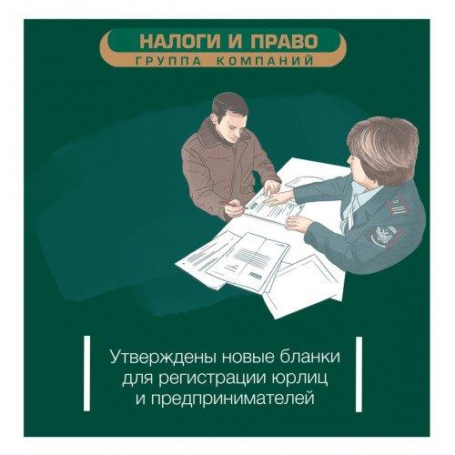 Утверждены новые бланки для регистрации юрлиц и предпринимателей