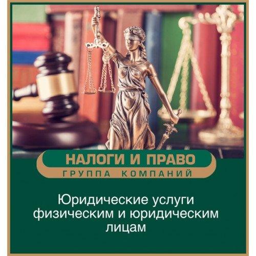 Оказываем юридические услуги физическим и юридическим лицам