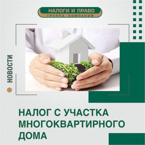 налог с участка, относящегося к имуществу многоквартирного дома